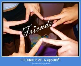 с друзьями надо дружить!!!