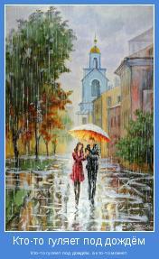 Кто-то гуляет под дождём, а кто-то мокнет