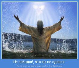 И в самые тяжкие минуты рядом с тобою - Бог! Омар Хайям