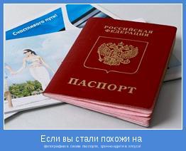 фотографию в своем паспорте, срочно идите в отпуск!