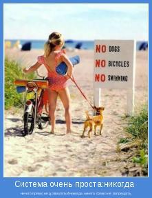 ничего прямо не дозволятьИникогда ничего прямо не запрещать