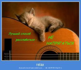 Лучший способ расслабиться.... - НЕ НАПРЯГАТЬСЯ =)