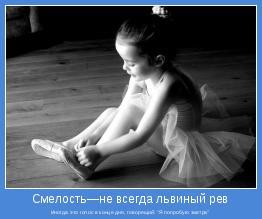 """Иногда это голос в конце дня, говорящий: """"Я попробую завтра"""""""