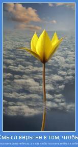 поселиться на небесах, а в том, чтобы поселить небеса в себе