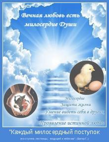 """это ступень лестницы,  ведущей к небесам"""". (Бигер Г.)"""