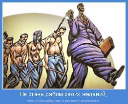 чтобы не стать рабом тому, от кого зависит их исполнение...