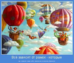 вы ставите сами себе, можно их и совсем убрать)))