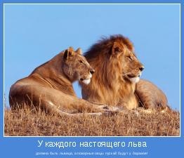 должна быть львица, а покорные овцы пускай будут у баранов!
