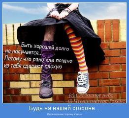Переходи на сторону зла))))