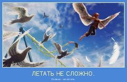 Сложно - не летать.