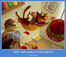 с энтузиазмом)