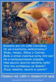 Тьма развеется в миг Светом вечной Души!