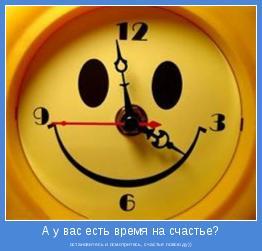 остановитесь и осмотритесь, счастье повсюду))