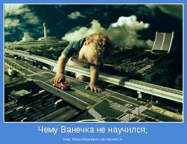 тому Иван Иванович не научится.