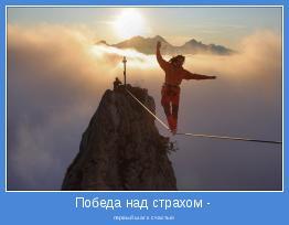 первый шаг к счастью