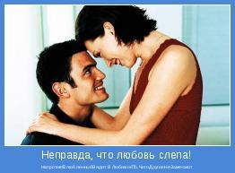 Напротив!ВлюбленныйВидит В ЛюбимойТо,ЧегоДругиеНеЗамечают