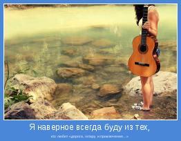 кто любит «дороги, гитару и приключения…»
