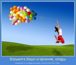 и выдохните их в воздушные шары, а затем отпустите в небо!