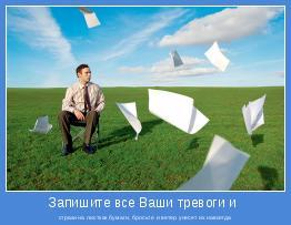 страхи на листках бумаги, бросьте и ветер унесет их навсегда