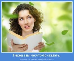убедитесь, что ваш язык подсоединён к мозгу...
