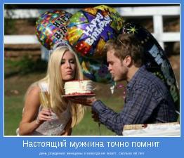 день рождения женщины и никогда не знает, сколько ей лет