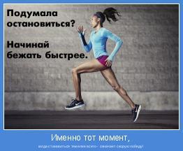 когда становиться тяжелее всего - означает скорую победу!