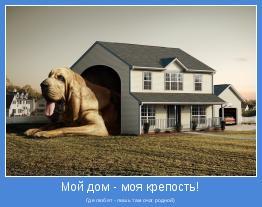Где любят - лишь там очаг родной)