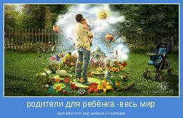 сделайте этот мир добрым и любящим
