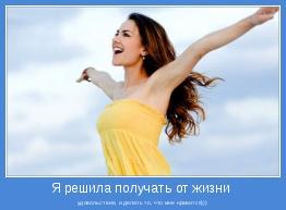удовольствие, и делать то, что мне нравится)))