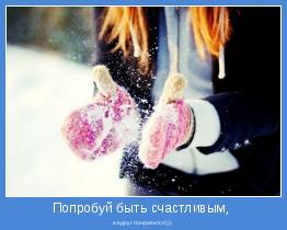 а вдруг понравится)))