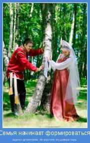 задолго до венчания. Не упустите эту дивную пору.