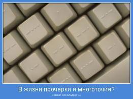СМЕНИ РАСКЛАДКУ!! )))