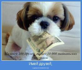 а деньги появятся.)))