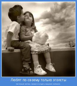 Настоящая любовь стремится угадать ожидания любимого.
