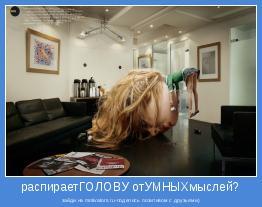 зайди на motivators.ru-поделись позитивом с друзьями)