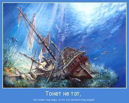 кто попал под воду, а тот, кто остался под водой.