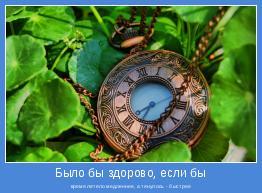 время летело медленнее, а тянулось - быстрее