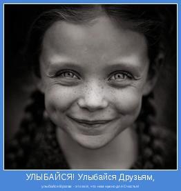 улыбайся Врагам - это всё, что нам нужно для Счастья!