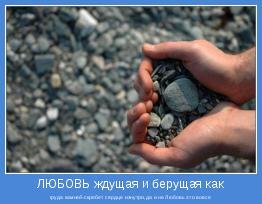 Потребляющая - как груда камней, скребет сердце и иссушает