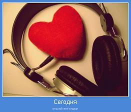 слушай своё сердце