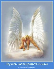и ты обретёшь свои крылья...