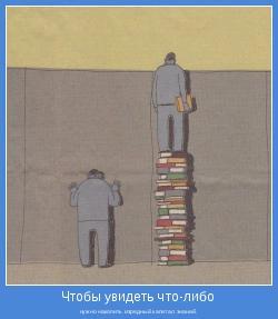 нужно накопить изрядный капитал знаний.