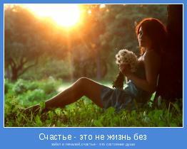 не жизнь без забот и печалей, это состояние души