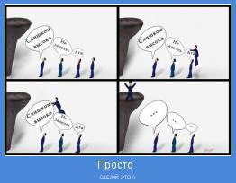 СДЕЛАЙ ЭТО:))