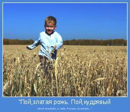 """лён.Я влюблён, в тебя, Россия, влюблён..."""""""