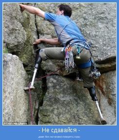 даже без ног можно покорять горы