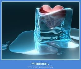 тепло, которое растапливает лёд