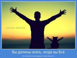 Отпускаете-К вам приходит самое Лушее! :)