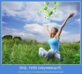 есть ни что иное, как отражение твоего внутреннего мира!