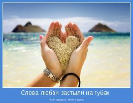 Твое сердце у меня в руках
